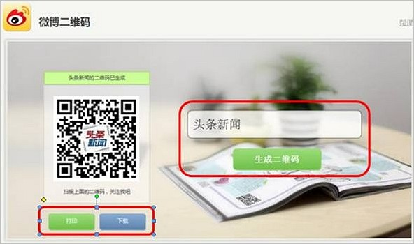 Weibo QR Code Generator